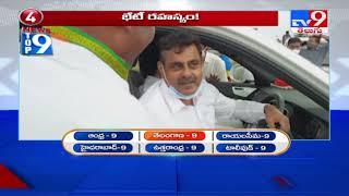 సకల జనుల సుఖం : Top 9 News : Telangana News  - TV9 - TV9