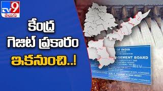అసలు గెజిట్ ఏం చెబుతోంది..?    AP Telangana Water Row - TV9 - TV9
