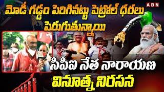 CP Narayana Turns Into ABN Reporter | Holds Variety Protest Against Petrol Diesel Rates | ABN Telugu - ABNTELUGUTV
