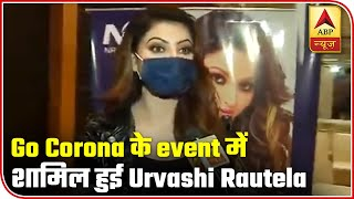 Urvashi Rautela become first B-Town celeb to attend an event during lockdown - ABPNEWSTV