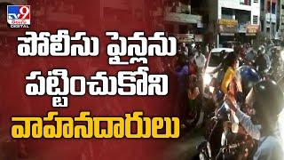 Visakhapatnam : విశాఖలో యథేచ్చగా లాక్డౌన్ ఉల్లంఘనలు  - TV9 - TV9