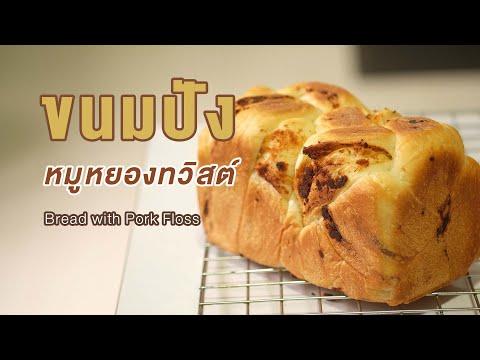 ขนมปังปอนด์-หมูหยองทวิสต์-แป้ง