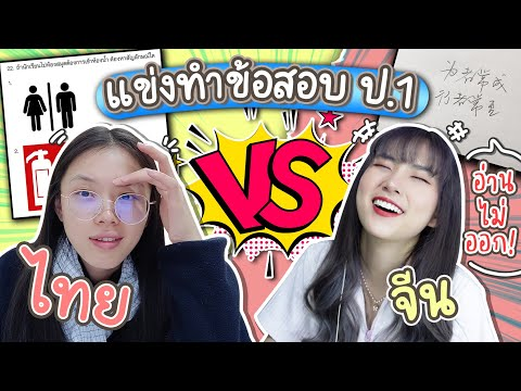 ภาษาจีนเพชร-VS-ภาษาไทยแหวน-แข่
