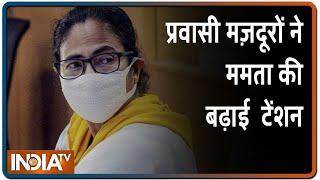 स्पेशल ट्रेनों के मामले में बंगाल की CM Mamata Banerjee ने रेल मंत्रालय पर साधा निशाना - INDIATV