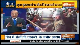 चीन में मुसलमानों की जिंदगी नर्क जैसी क्यों? | Special Show with Ajay Kumar | IndiaTV - INDIATV