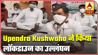 Social distancing norms neglected by Upendra Kushwaha - ABPNEWSTV