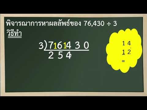 วิชาคณิตศาสตร์-เรื่องการหารที่