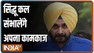 Navjot Singh Sidhu कल संभालेंगे अपना कामकाज, 60 विधायकों के समर्थन का दावा - INDIATV