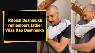 Riteish Deshmukh remembers father Vilas Rao Deshmukh on his birth anniversary - BOLLYWOODCOUNTRY