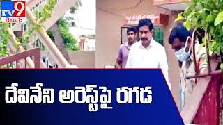 ఉమ అరెస్ట్పై  నేతల మాటల  మంటలు | Devineni Uma arrested - TV9 - TV9