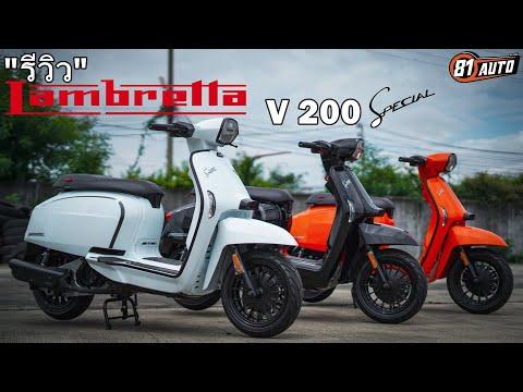 รีวิวรถ-Lambretta-V200-Spacial