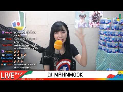 DJ-ม่านมุก-(ม่านมุก-Sweat16)-ก