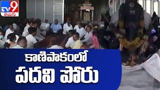Andhra Pradesh : కాణిపాకం వినాయక వివాదం - TV9 - TV9