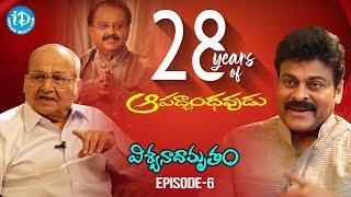 Celebrating 28 Yrs of Aapadbandhavudu ||  Viswanadamrutham Special || Chiranjeevi || K Vishwanath - IDREAMMOVIES