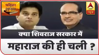 Will Scindia remain more powerful in MP cabinet? | Samvidhan Ki Shapath - ABPNEWSTV