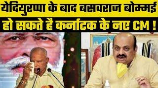 Karnataka New CM: येदियुरप्पा के बाद कौन होगा कर्नाटक का सीएम? बसवराज बोम्मई हो सकते है नए CM ! - ITVNEWSINDIA