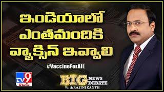 Big News Big Debate : వ్యాక్సిన్ అండ్ ఫ్యాక్ట్స్ - TV9 - TV9