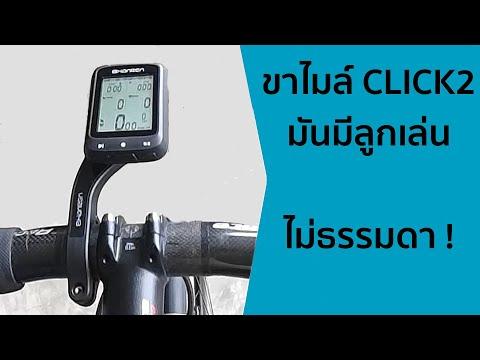 ขาไมล์-Click2-สำหรับไมล์จักรยา