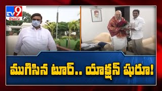 బధిరుల వార్తలు : CM YS Jagan two day Delhi tour ends after meeting Union Ministers - TV9 - TV9