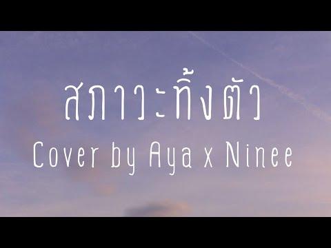 สภาวะทิ้งตัว---Cover-by-Aya-x-
