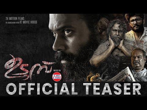 Udumbu Official Teaser | Kannan Thamarakkulam | Senthil Rajamani | Alencier