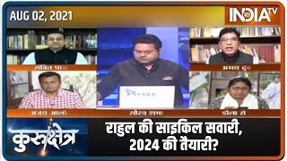 Kurukshetra: राहुल की साइकिल सवारी, 2024 की तैयारी? Saurav Sharma के साथ - INDIATV