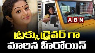 ట్రక్కు డ్రైవర్ గా మారిన హీరోయిన్..  Kerala Cine Heroine Karthika Turned Truck Driver   ABN Telugu - ABNTELUGUTV