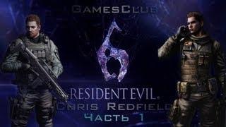 Прохождение игры Resident Evil 6 часть 1 (Компания за Криса)