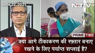 Prime Time With Ravish Kumar: सुस्त हुआ टीका अभियान, चुस्त हुआ Kashmir का सवाल - NDTVINDIA