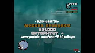 Прохождение GTA San Andreas: Миссия 53 - Десантная операция.