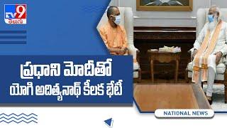 Uttar Pradesh CM Yogi Adityanath meets PM Modi - TV9 - TV9