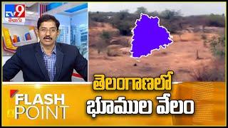 Flash Point LIVE : తెలంగాణాలో భూముల వేలం || Murali Krishna TV9 - TV9
