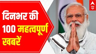 Top 100 News headlines of the day | 21 July 2021 - ABPNEWSTV