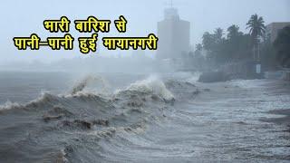 भारी बारिश से पानी-पानी हुई मायानगरी - IANSINDIA