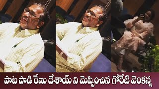 Singer Goreti Venkanna Singing Superb Song On Farmers | రేణుదేశాయ్ ని మెప్పించిన గోరేటి వెంకన్న - IGTELUGU