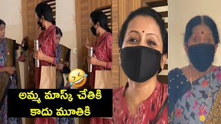 Anchor Suma Making Fun With Her Mother | Suma Requests To Wear Mask | Rajshri Telugu - RAJSHRITELUGU