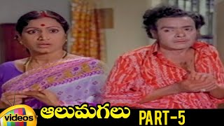 Aalu Magalu Latest Telugu Full Movie | ANR | Vani Shri | Gummadi | Part 5 | Mango Videos - MANGOVIDEOS