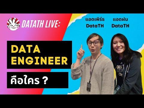 Data-Engineer-คืออะไร-อาชีพนี้