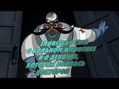 Кадр из мультфильма «Машкины страшилки : Зловещая сага о больном животике и о девочке, которая боялась докторов (13 серия)»