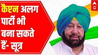 Punjab political crisis: Will Capt Amarinder Singh form a new political party? - ABPNEWSTV