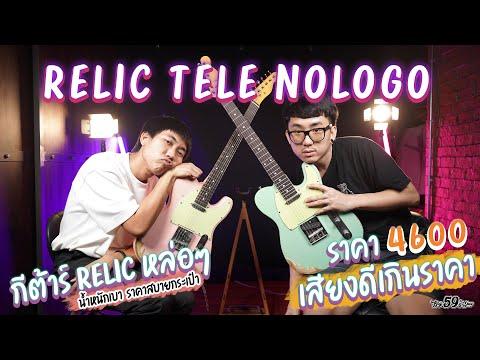 กีต้าร์-Relic-tele-Nologo-ราคา