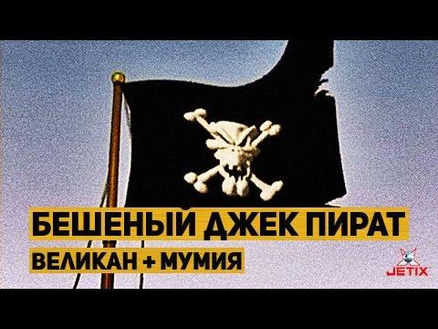 Кадр из мультфильма «Бешеный Джек Пират. 13 серия. а) Бешеный Джек и Великан б) Похищение Пальца Мумии»