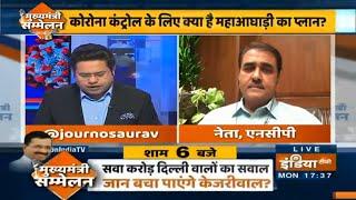 Mumbai क्यों बना 'वायरस' का एपीसेंटर? NCP नेता Praful Patel से जानें असली वजह - INDIATV