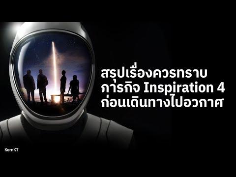 Inspiration-4:-ภารกิจของประชาช