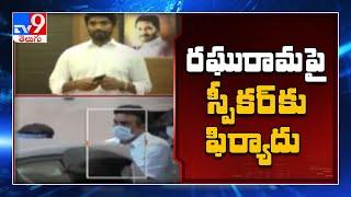 MP Raghu Rama Krishna Raju ను డిస్ క్వాలిఫై చేయండి: స్పీకర్ కు MP Margani Bharat ఫిర్యాదు - TV9 - TV9