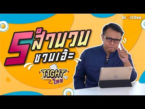 Tight-Thai-by-StartDee-|-EP.3-