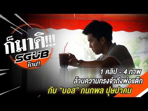 ก็มาดิ!!!-SGUB-|-EP.11-|-1-คลิ