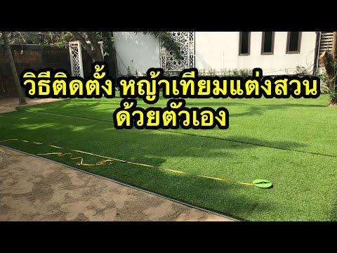 วิธีติดตั้งหญ้าเทียม-จัดสวน-แต