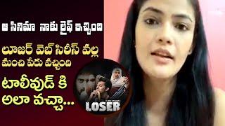 That Film Gave Me Life | ఆ సినిమా నాకు లైఫ్ ఇచ్చింది .. టాలీవుడ్ కి  అలా వచ్చా. | IG Telugu - IGTELUGU