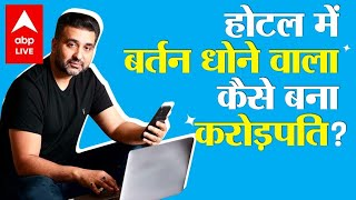 How did Raj Kundra buy a house in front of Amitabh Bachchan's bungalow in 10 mins?   Biography - ABPNEWSTV